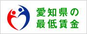 愛知県の最低賃金