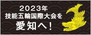 2023年技能五輪国際大会を愛知へ!