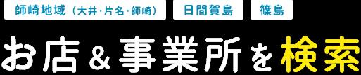 [師崎地域(大井・片名・師崎)][日間賀島][篠島]お店&事業所を検索