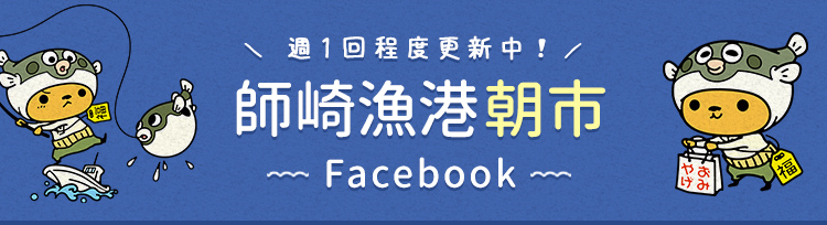 師崎漁港朝市Facebook – 朝市の最新情報を随時更新!