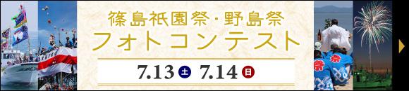篠島祇園祭・野島祭フォトコンテスト