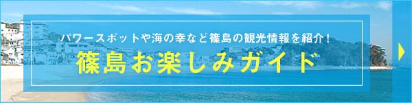 パワースポットや海の幸などの篠島の観光情報を紹介!篠島お楽しみガイド