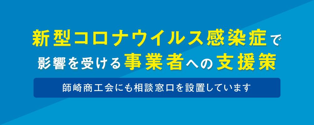 日間 賀島 コロナ