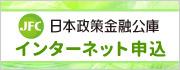 日本政策金融公庫 インターネット申込
